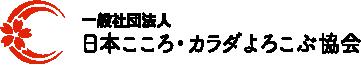 一般社団法人 日本こころ・カラダよろこぶ協会